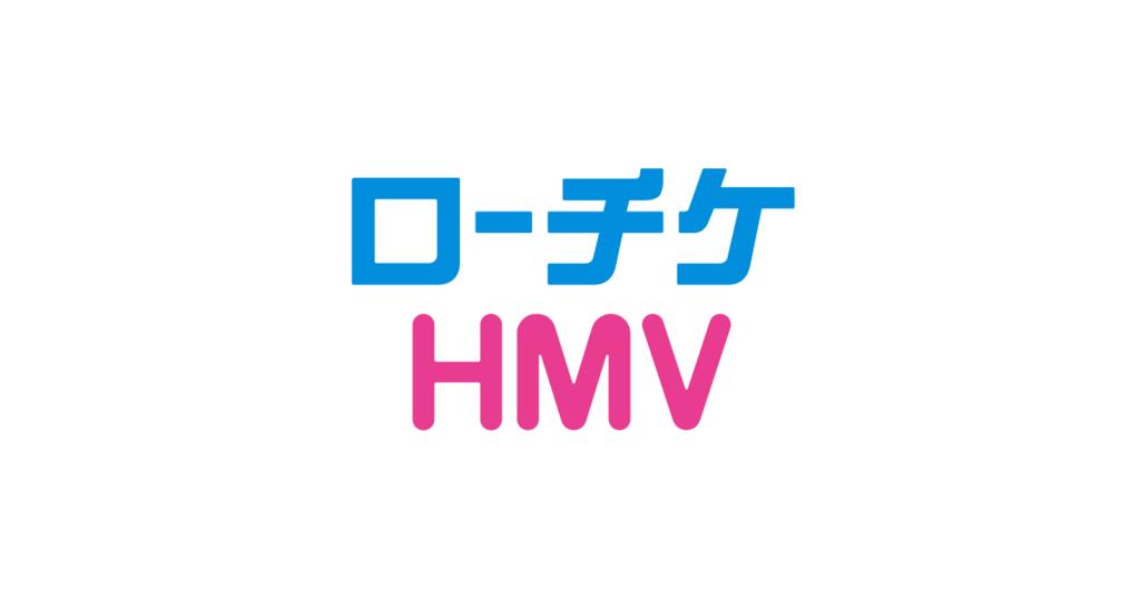 ローチケHMV