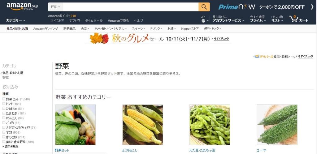 Amazonの野菜カテゴリー