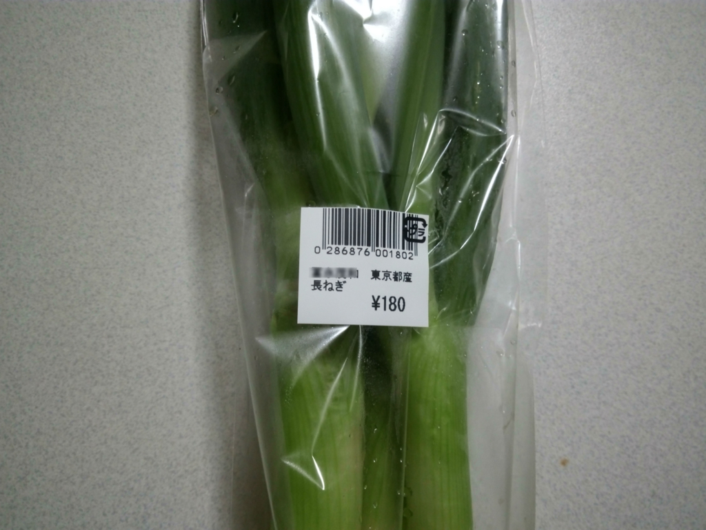 地場野菜のねぎ