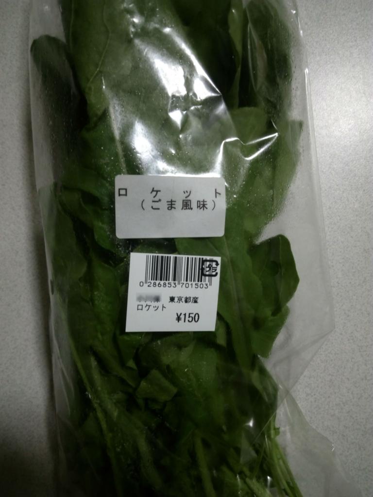 地場野菜のロケット