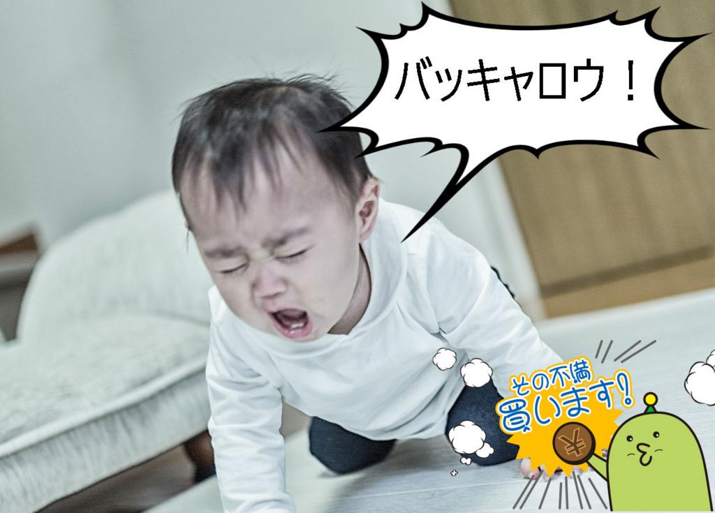 不満買取センターが必要な赤ちゃん