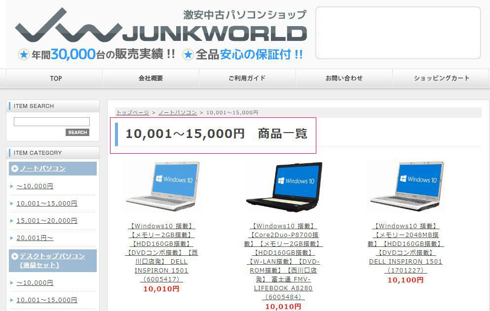 JUNK WORLDは安い