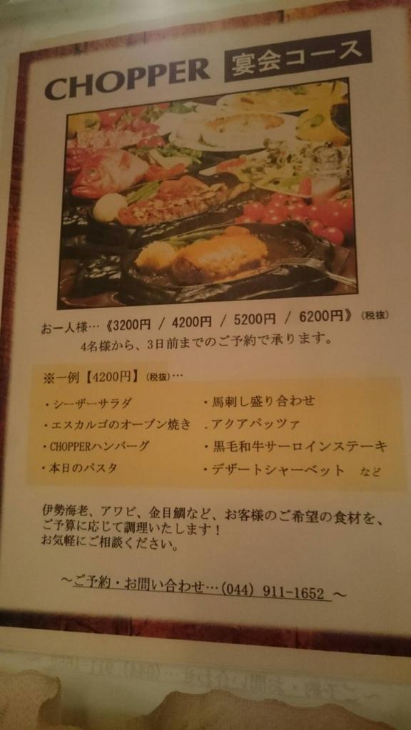 チョッパーの宴会コース