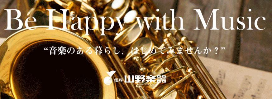 ヤマノ楽器の音楽教室