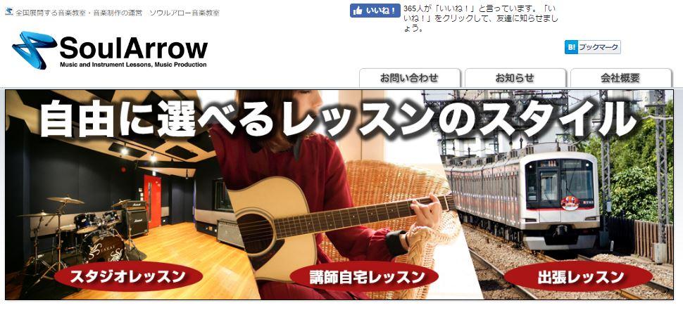 ソウルアロー音楽教室