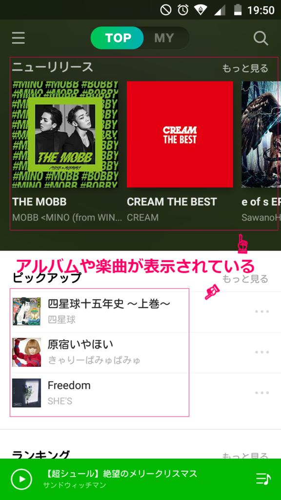 LINE MUSICのトップ画面