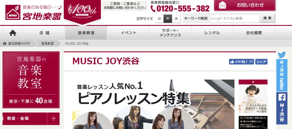 宮地楽器渋谷教室