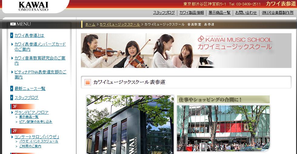 カワイミュージックスクール表参道