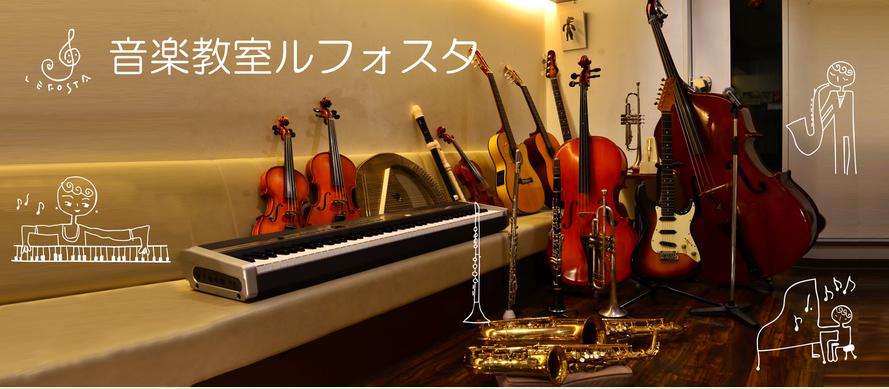 音楽教室ルフォスタ