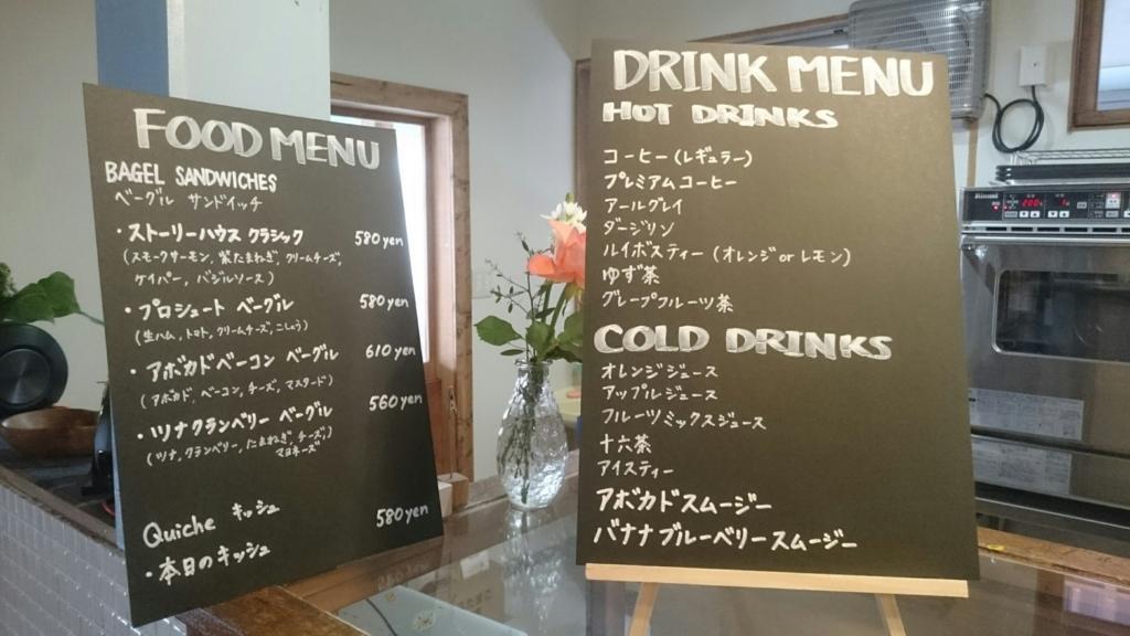 THE STORYHOUSE CAFEのメニュー