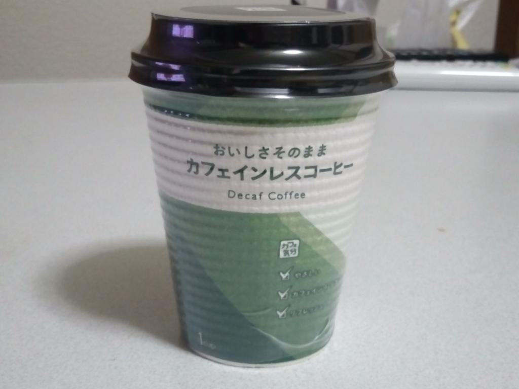 ファミマのカフェ気分のカフェインレスコーヒー