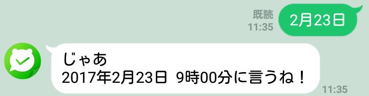 f:id:sohhoshikawa:20170215114035p:plain