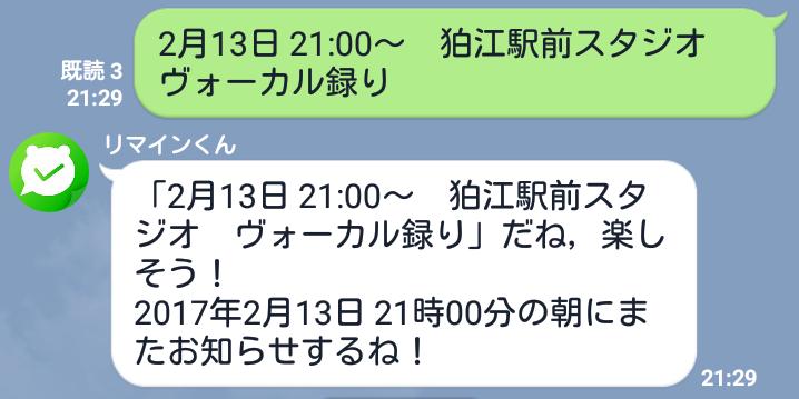 f:id:sohhoshikawa:20170215114742p:plain