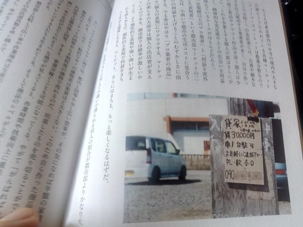 f:id:sohhoshikawa:20170328105910j:plain