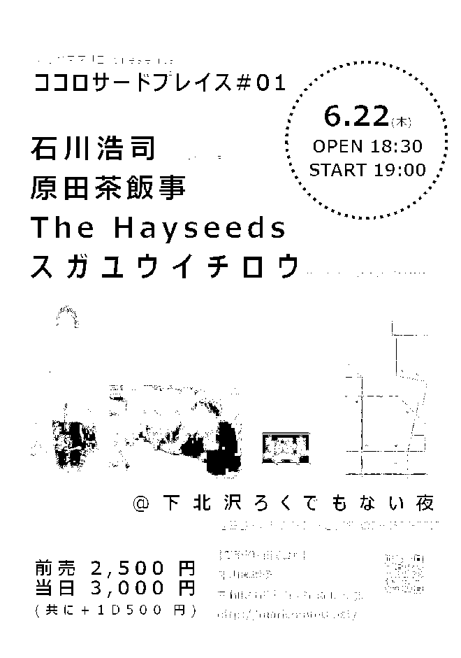 f:id:sohhoshikawa:20170514094449p:plain
