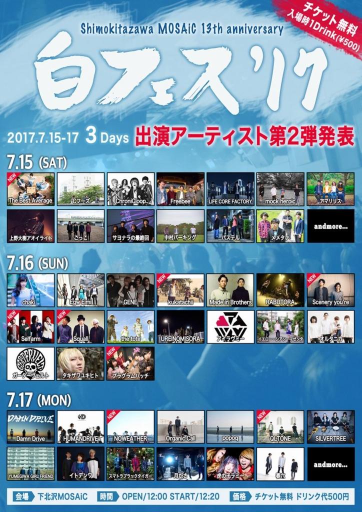 f:id:sohhoshikawa:20170523090603j:plain