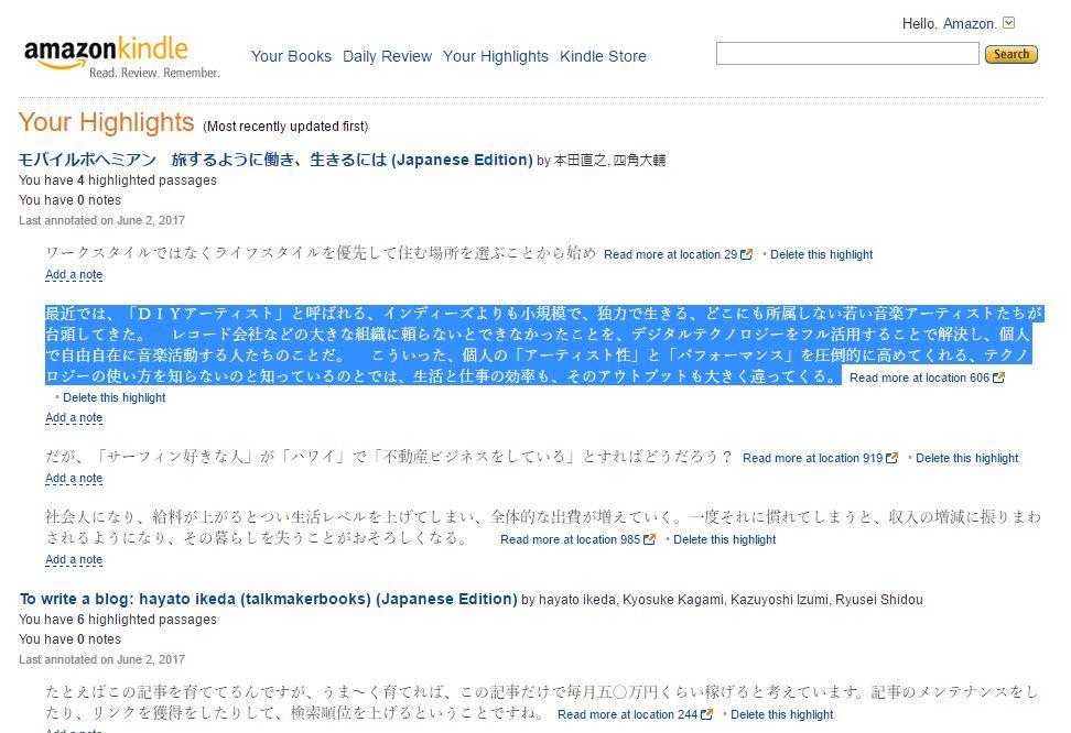 f:id:sohhoshikawa:20170602215356j:plain