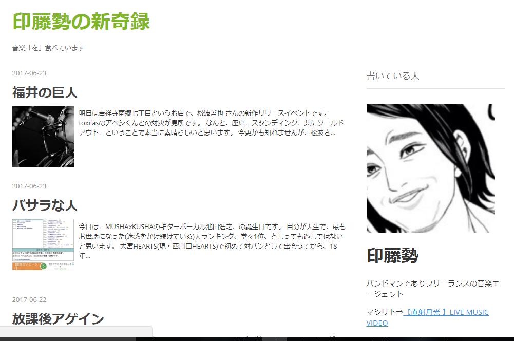 f:id:sohhoshikawa:20170624080724p:plain