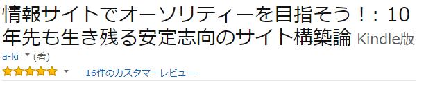 f:id:sohhoshikawa:20171003140454p:plain