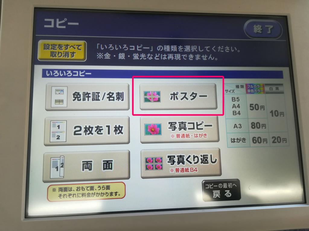 f:id:sohhoshikawa:20171027085725j:plain
