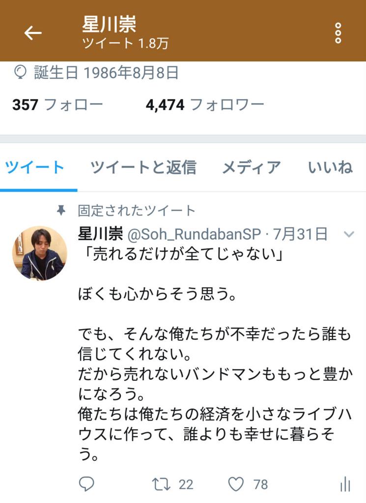 f:id:sohhoshikawa:20171102205631j:plain