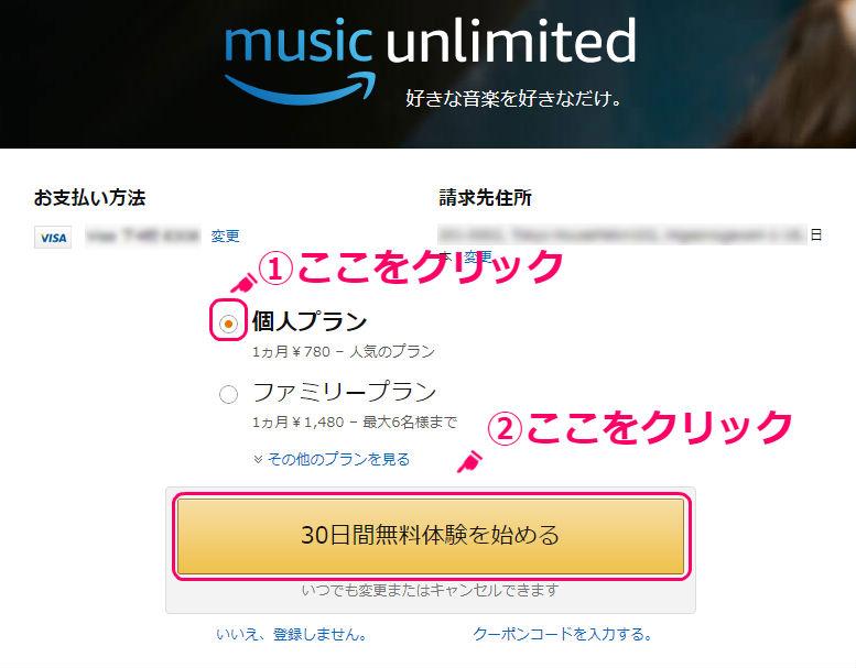 アマゾンミュージック アンリミテッド 聞けない