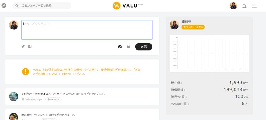 VALUの投稿画面