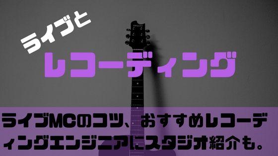 ライブとレコーディング