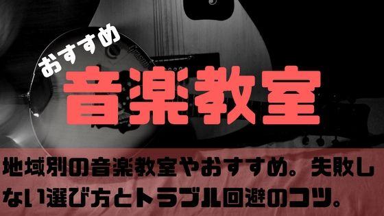 おすすめの音楽教室
