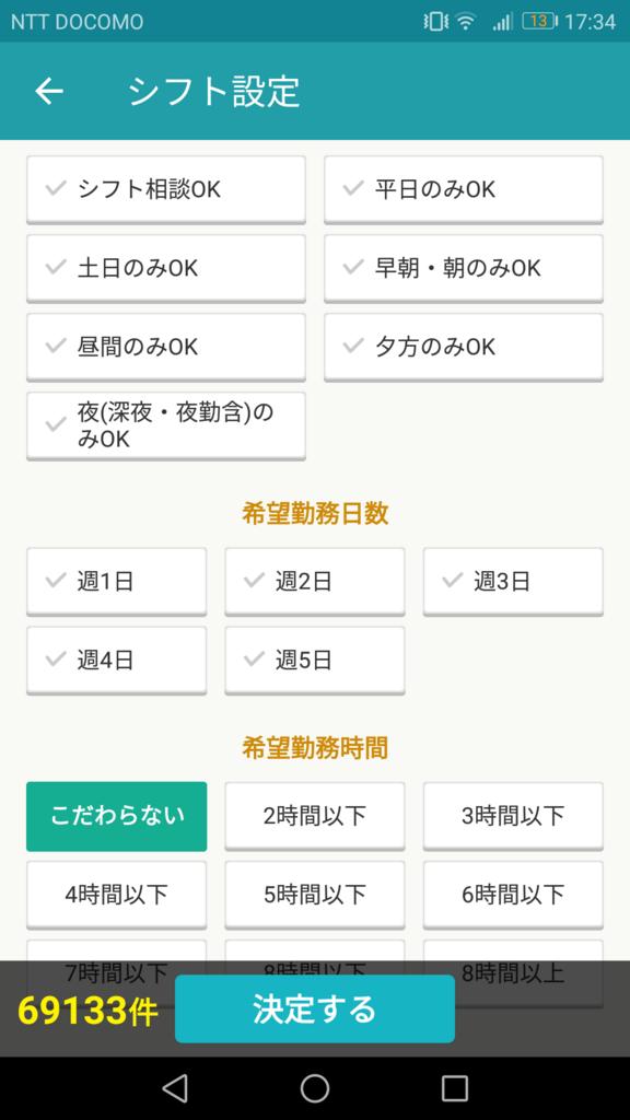f:id:sohhoshikawa:20171128173630p:plain