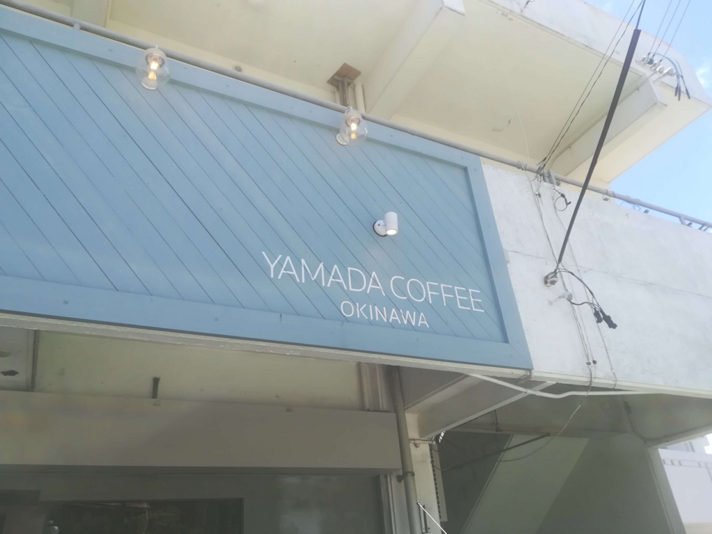 YAMADA COFFEEの外観