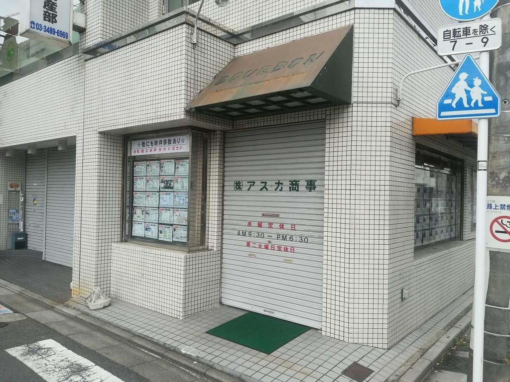 狛江のアスカ商事
