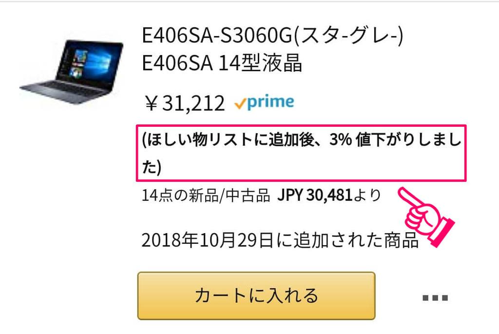 Amazon欲しいものリストの値引き率の表示