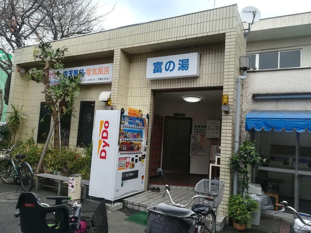 狛江の富の湯