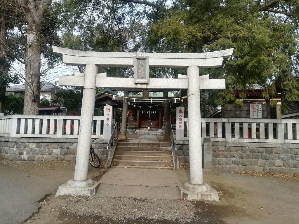 狛江の岩戸八幡神社の鳥居
