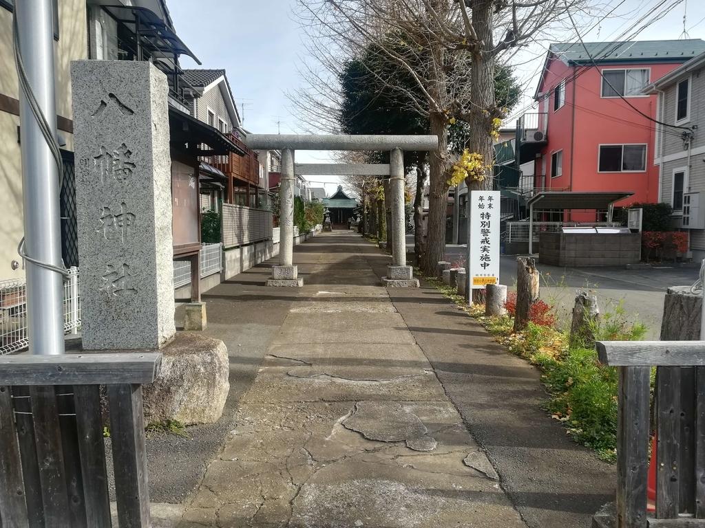 狛江の小足立八幡神社の鳥居と参道