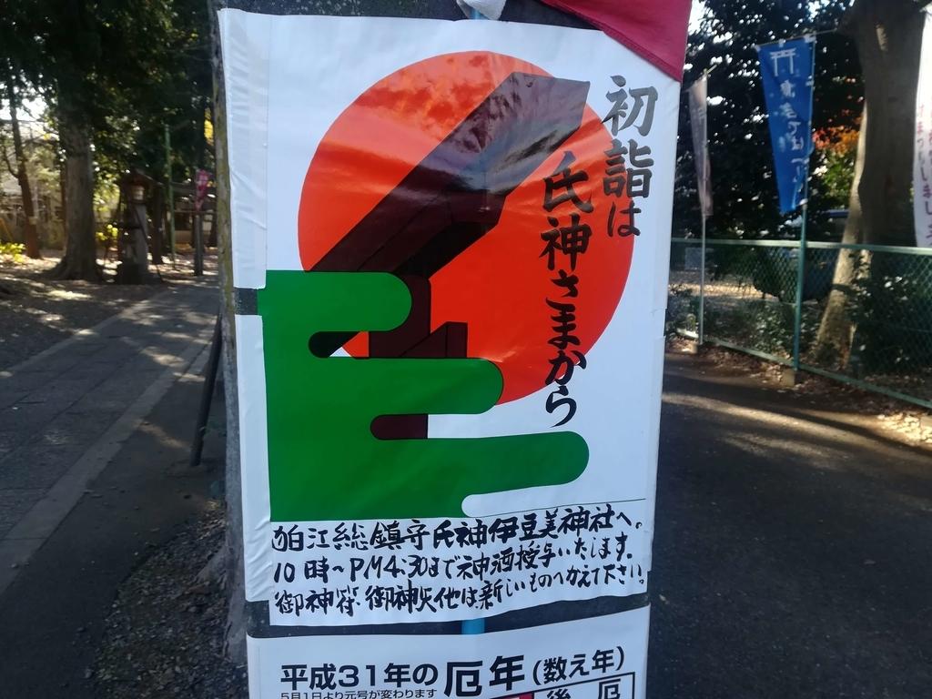 狛江の伊豆美神社の元旦行事