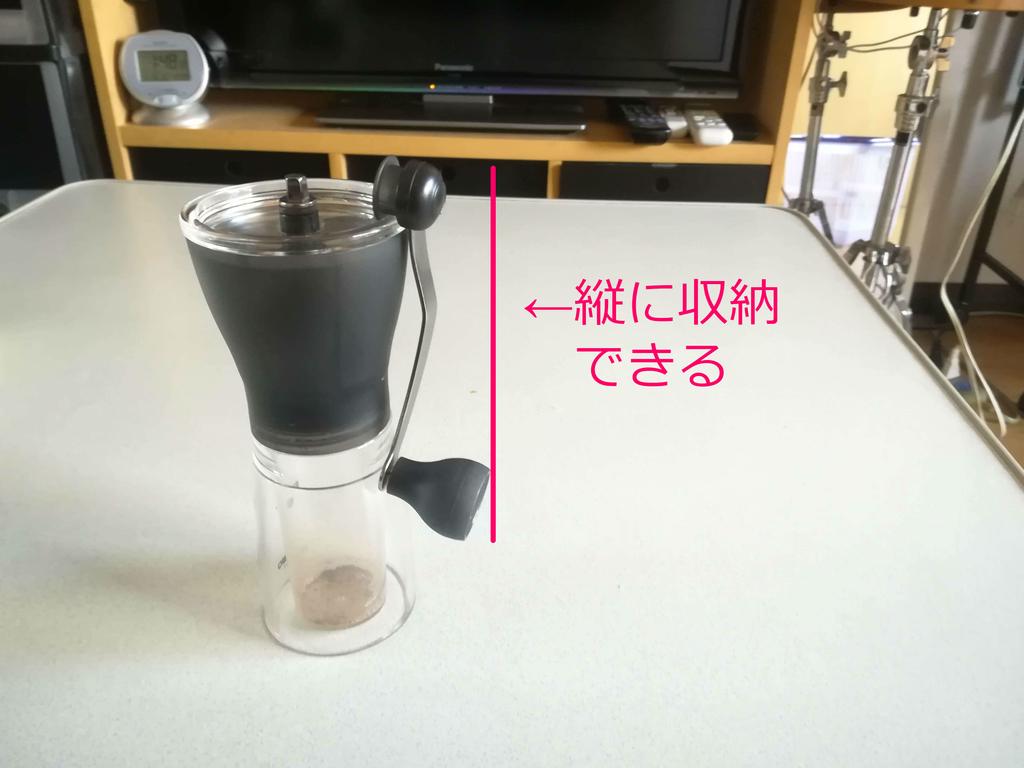 HARIOのコーヒーミルのハンドル2
