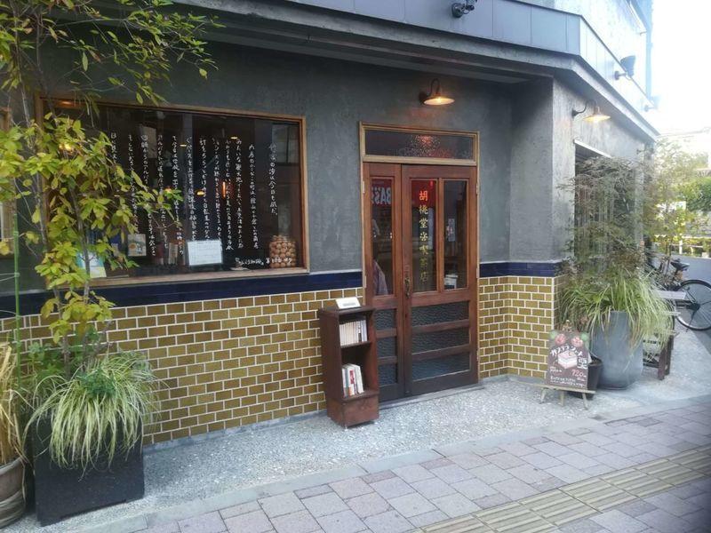 胡桃同喫茶店の外観
