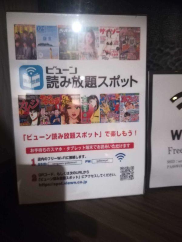 仙川湯けむりの里のビューン読み放題スポット