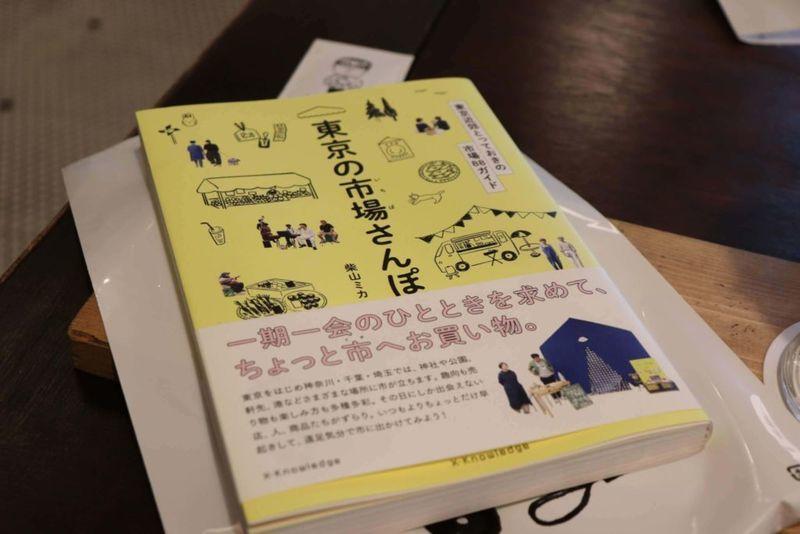 本とコーヒー tegamishaで買った本
