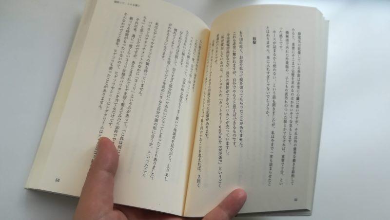 余白の多い本