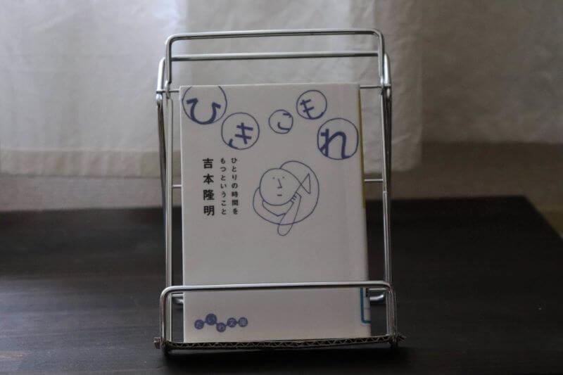 吉本隆明「ひきこもれ」表紙