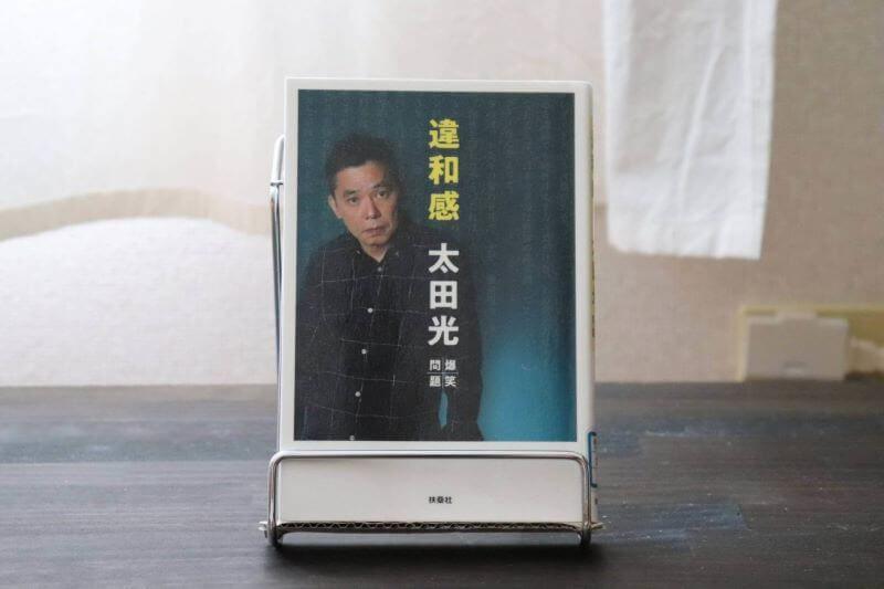 太田光『違和感』の表紙