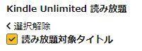 Kindle Unlimitedの対象本を検索する方法