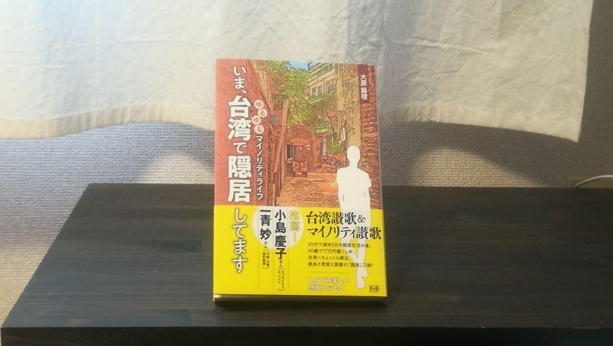 『いま、台湾で隠居してます』の表紙