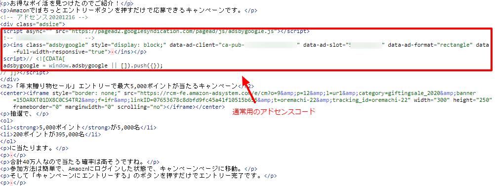 はてなブログでAMPページにアドセンスを貼る方法1