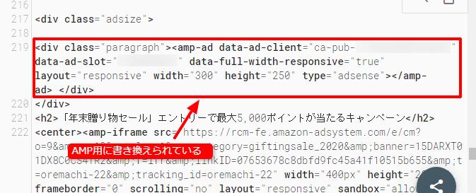 はてなブログのAMPページにアドセンスを貼る手順2