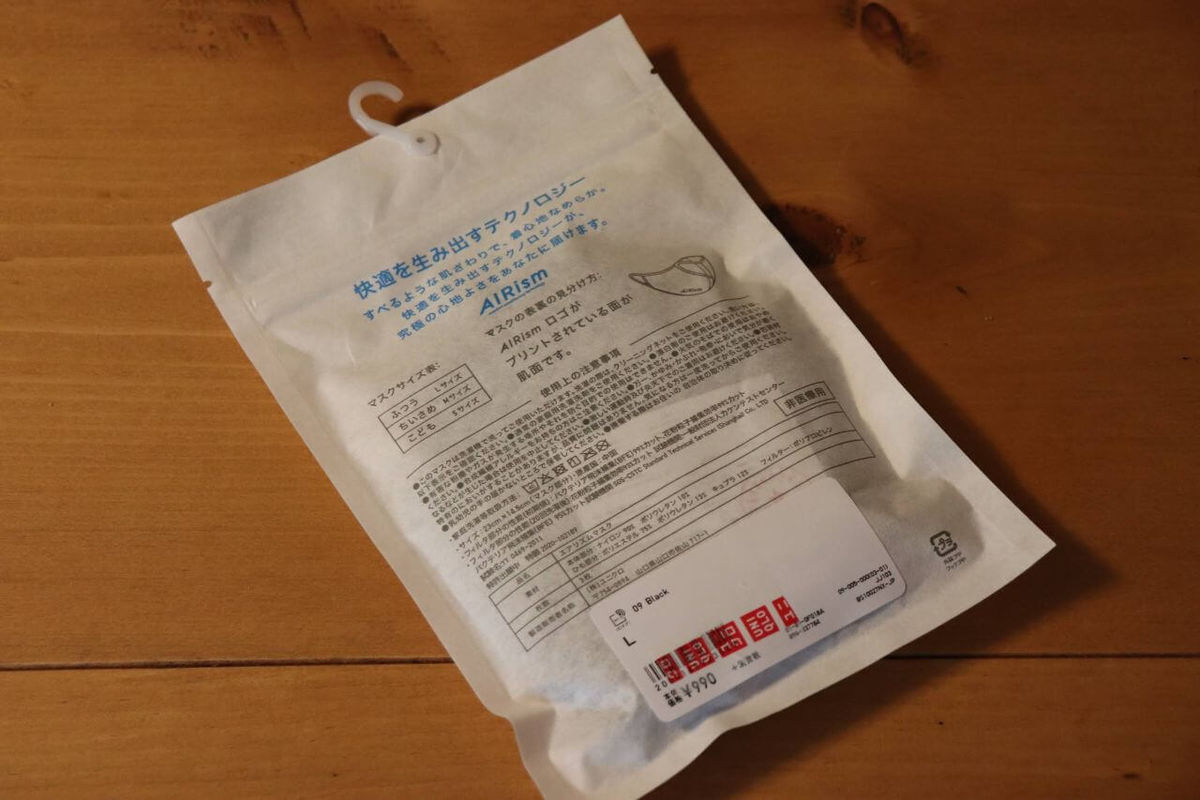 ユニクロのエアリズムマスクのパッケージの裏