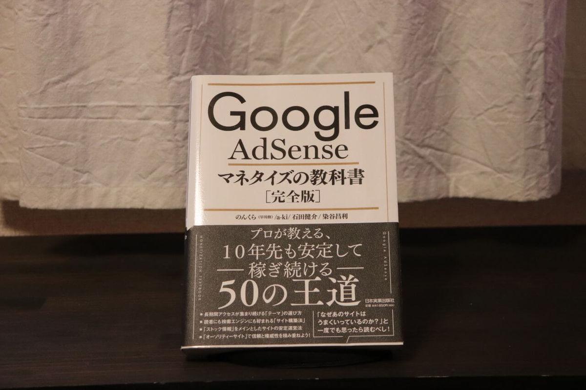 「Googleアドセンスマネタイズの教科書」の表紙